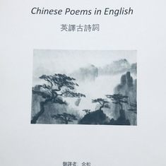 """Chinese Poems in English"" (2021"