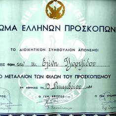 Friends of Scouting medal  awarded by the Greek Scout Association.